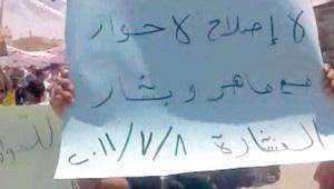 """""""Ni réforme ni dialogue avec Maher et Bachar"""";Deïr al Zor, 8 juillet 2011"""