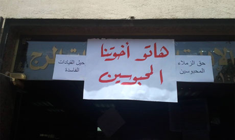 Banderole mis en place par les grévistes exigeant la libération de leurs collègues.