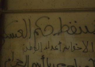 """Sur les murs du palais Qubbal """"A bas le règne des militaires  et des Frères qui sont des ennemis de la nation"""""""