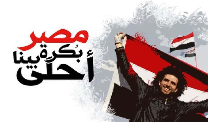 Tahrir, le 30 juin 2013...