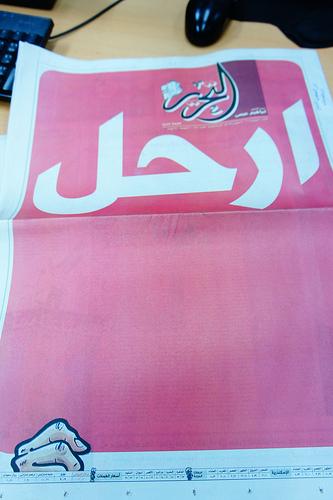 """La première page du journal al-Tahrir parue le 2 juillet: il est écrit """"dégage"""""""