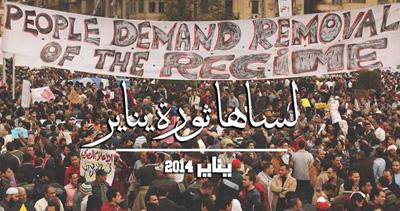EgyptRemoval