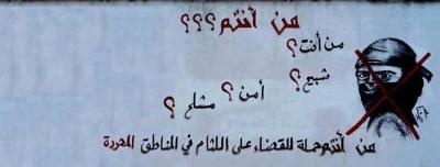 """""""Qui es-tu ? Un chabbiha, un moukhabarat, un voleur ?"""" (Campagne contre la dissimulation du visage dans les régions libérées)"""