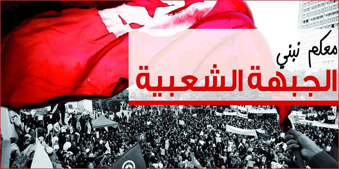 Manifestation du Front populaire en 2013