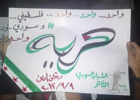 «LIBERTÉ. Un, un, un, Palestiniens et Syriens sont un» (Rukneddin, 09.09.2012)