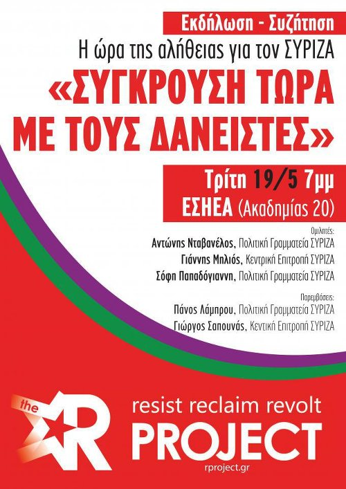 SyrizaRevolt