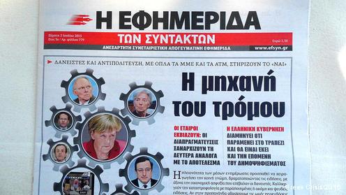 «La Machine de la terreur» dans le Quotidien des rédacteurs, 2 juillet 2015