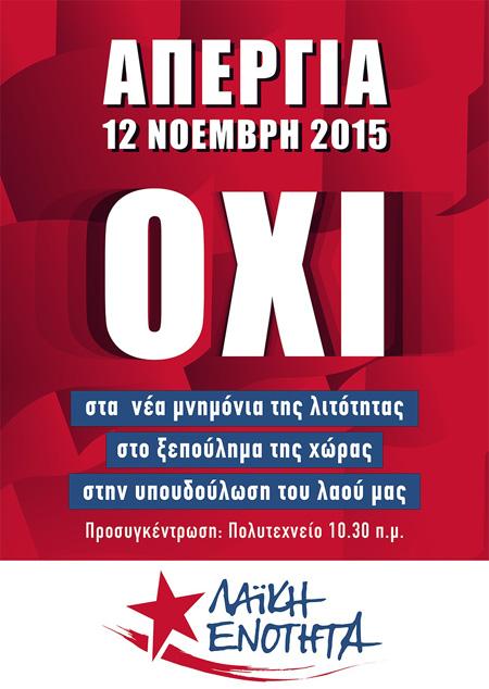 La grève du 12 novembre et l'Unité Populaire