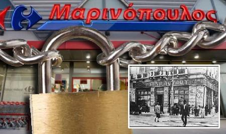 La «chaîne» Marinopoulos