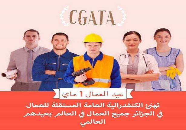 CGATA