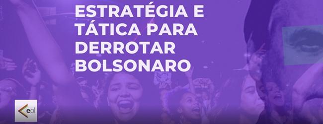 Brésil-dossier. Stratégie et tactique pour battre Bolsonaro