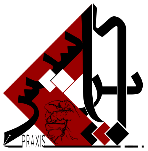 PRAXIS-LOGO_Final1