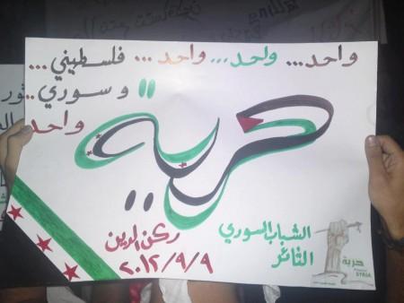 Palestiniens-et-Syriens-sont-uns-e1428339460930