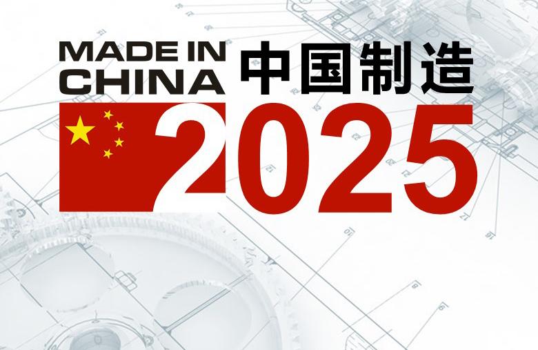 MadeinChina2025