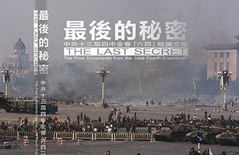 TheLastSecretVig